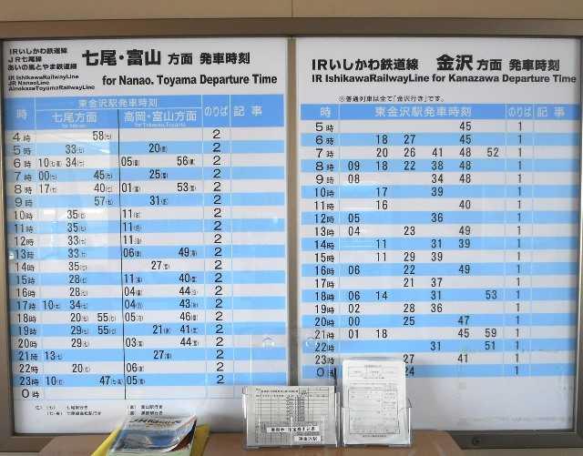 金沢 駅 時刻 表